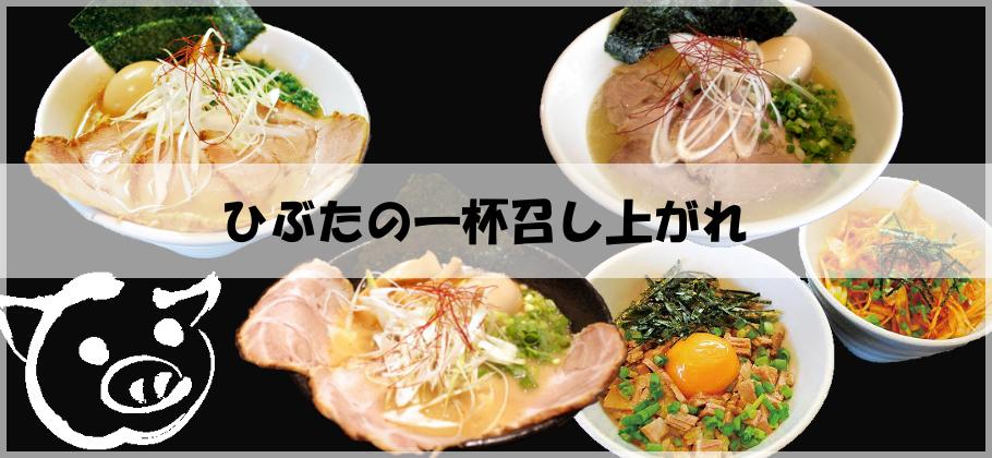 千葉、柏エリアでおいしい、また食べたい、無性に食べたくなるラーメン屋|麺屋ひぶた